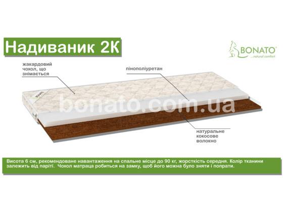 Тонкий матрац на диван Надиванчик 2К