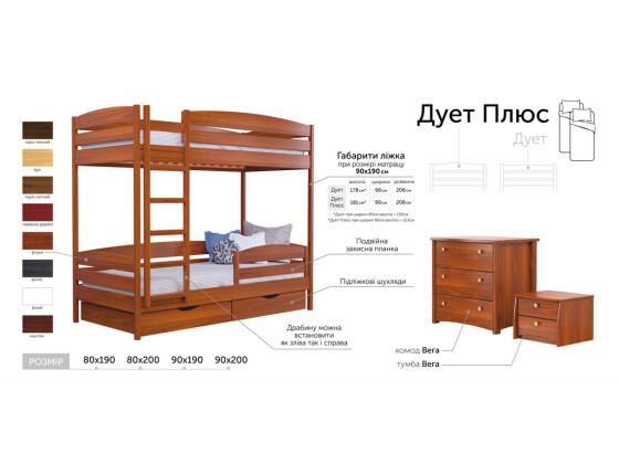 Дует Плюс – двоярусне дитяче ліжко з дерева бук