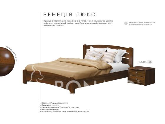 Класичне дерев'яне ліжко Венеція Люкс