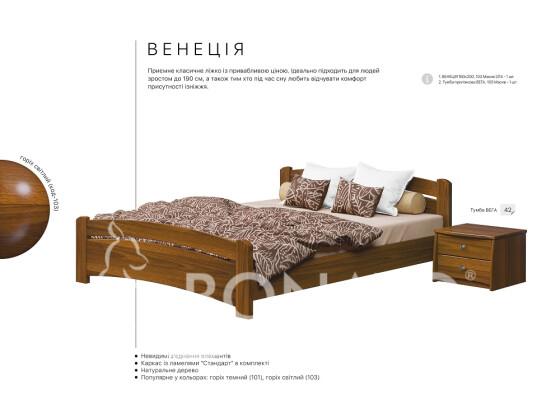 Класичне дерев'яне ліжко Венеція