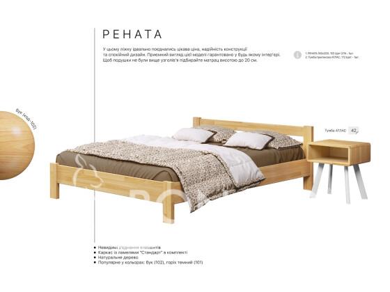 Недороге дерев'яне ліжко Рената